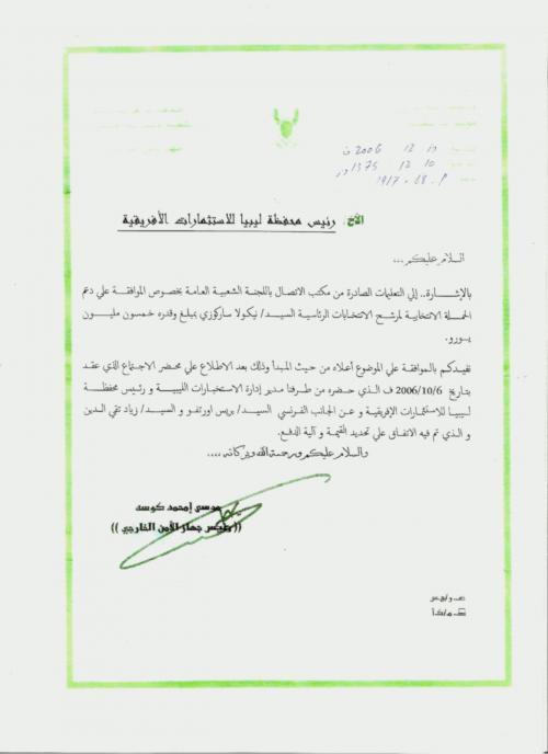 Note signée Moussa Koussa: