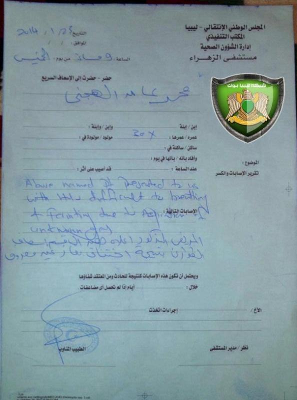 LIBYA-gas-attack-hospital-report-1-FEB-5-2014