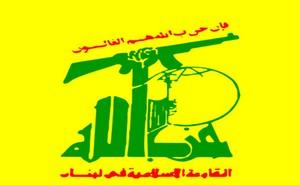 logo_hezbollah