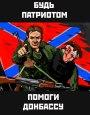 Sois patriote  Aide-toi Donbass