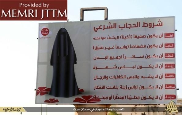 داعش ليبيا ينشر شروط اللباس الشرعي Memry